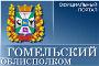 Гомельский областной исполнительный комитет