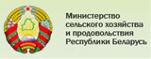 Министерство сельского хозяйства и продовольствия Республики Беларусь